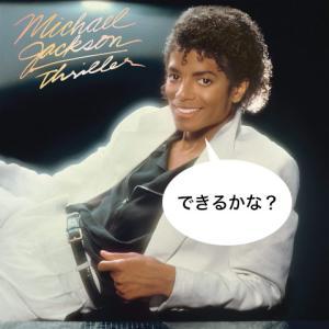 ほとんど『Thriller』