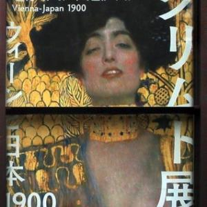 クリムト展~ウィーンと日本1900@東京都美術館