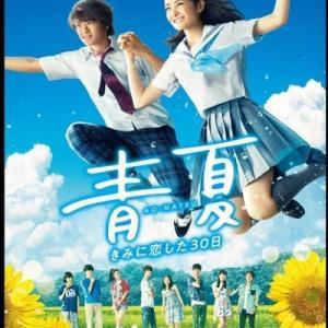 青夏 君に恋した30日 映画フルを無料視聴