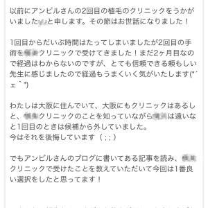 嬉しいメッセージ☆