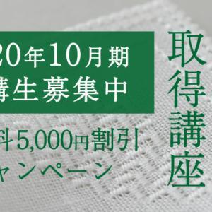 今月は資格取得講座の申し込みがお得!!