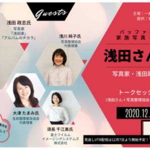 家族写真トークイベント 『浅田さんと語ろう』が開催されます!