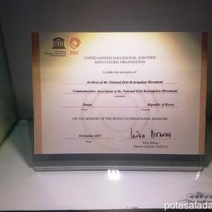 【2019年9月の大邱⑨】ユネスコ世界記録遺産に選ばれた国際報償運動記録物を展示する「国際報償運動記念館」へ