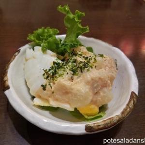 「目利きの銀次 阿佐ヶ谷南口駅前店」で明太ポテトサラダを食べながらポテサライベントの反省会