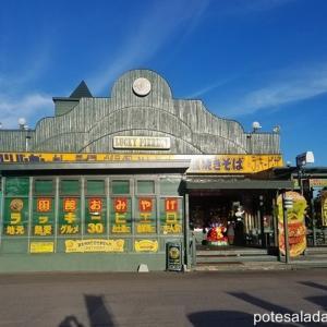 【2019年秋の函館①】まずは全国ご当地バーガー日本一の函館ラッキーピエロへ