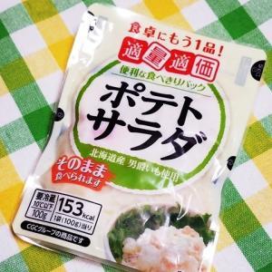 全国の中堅・中小スーパーマーケットで構成される協業組織CGCグループの「適量適価ポテトサラダ」