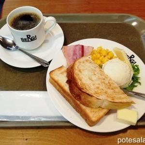 新宿「BEER&CAFEベルク」のモーニングセットはポテサラ付き!