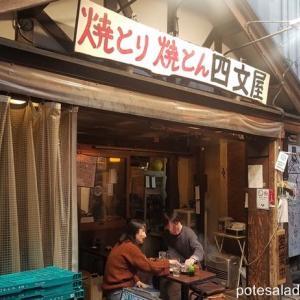 こんなに美味しくて200円とは安すぎるでしょ!中野「四文屋北口店」のポテトサラダ