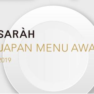 【審査員を務めました!】SARAH JAPAN MENU AWARD 2019が発表されました