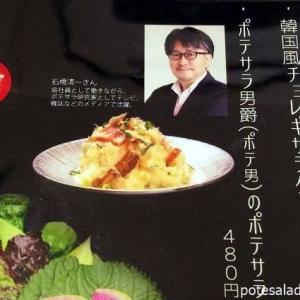 新大久保「東京スランジェ」がお好み焼き店にリニューアル!新店のポテトサラダを監修させていただきました