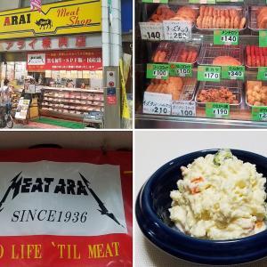 メタルファンにも人気の店は味も確か。大山「ミートショップアライ精肉店」の野菜サラダ(ポテトサラダ)