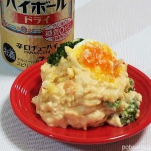 「和食屋の惣菜えん」の炙り明太子と桜海老のポテトサラダ