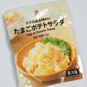 【関東限定】セブンイレブン「たまごポテトサラダ」