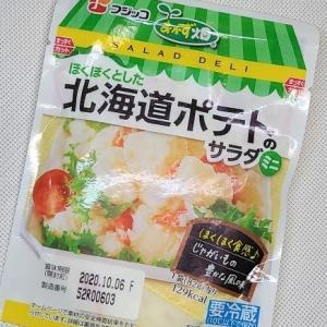 相変わらずのレベルの高さ。フジッコ「ほくほくとした北海道ポテトのサラダ」