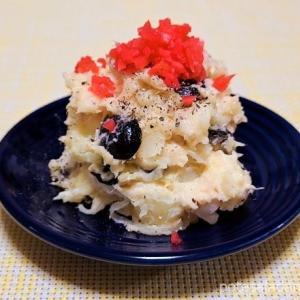 【自宅ポテサラ】ツナとオリーブと紅しょうがのポテトサラダ