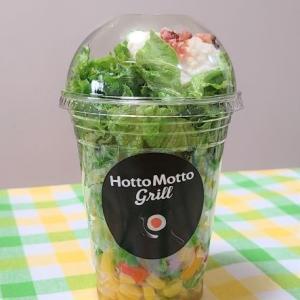 野菜たっぷりでうれしい「ほっともっと」の彩野菜と ベーコンポテトサラダ