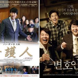 映画「弁護人/변호인/The Attorney」