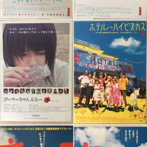 沖縄映画チラシ