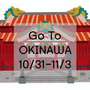 2020 年沖縄本島の旅