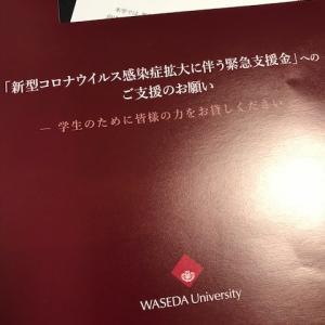 大学への寄付