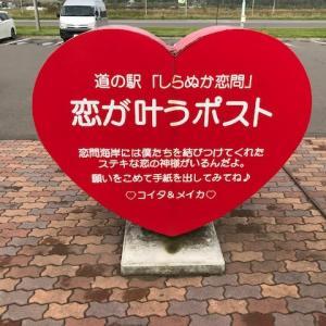 北海道岬めぐり2400キロ・終