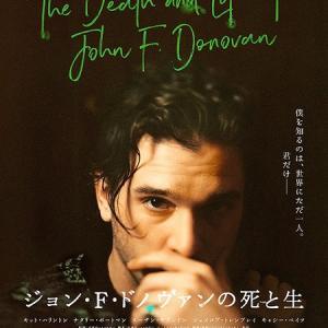「ジョン・F・ドノヴァンの死と生」