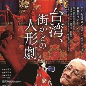 「台湾、街かどの人形劇」