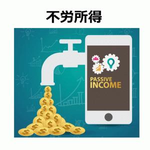 【経済的自由】不労所得を求めた投資活動をブログで公開【2019年9月】