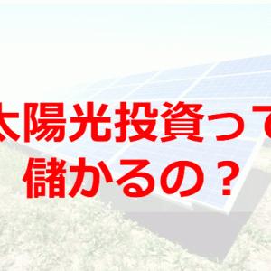太陽光発電に1年間投資して、7つの思ったことをブログで公開