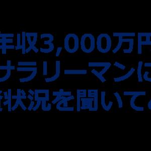 年収3000万円の会社員に、求人や投資状況を聞いてみた話