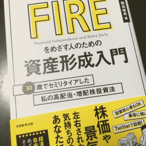 「本気でFIREをめざす人のための資産形成入門」は生き方を再考できる良書