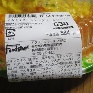イタリアンキッチンBOSCO@ながの東急