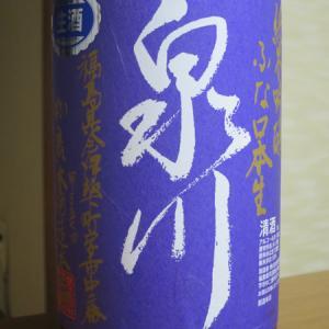 泉川 ふな口 R1BY
