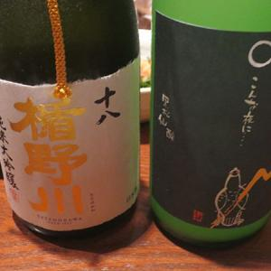 『日本酒持寄り新年会2020』に参加しました