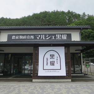 道の駅マルメロの駅ながと@長野県長和町