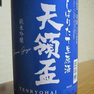 天領盃 純米吟醸 しぼりたて生原酒 R2BY