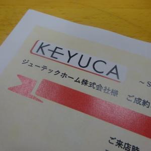 インテリアショップ「KEYUCA」とのプレミアムなタイアップ企画は、より強化されて今年も継続します!! 知ってた!?人気の「ケユカ」って…実はこんな会社なんです!?