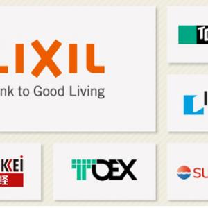 """いまさら聞けない!? """"LIXIL""""ってなんだ!? そもそもなんて読むの!?の社名の秘密!? と 敢えてココのリフォームがお薦めなんです!!"""