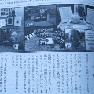ビートルズ・ストーリー 356 リバプール在住・ビートルズガイド・阿部卓二さん永眠1