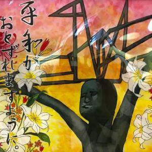 2019年度 宝同協ハーとん じんけん作品展「優秀賞」