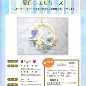 川西阪急 8月のナチュールサロン「夏色シェルリース」
