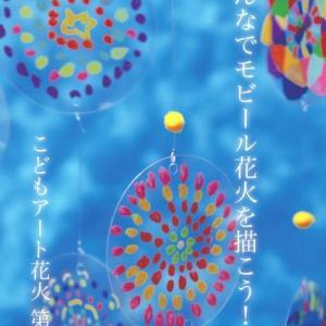 川西阪急「SUMMER KIDS Event」こどもアート花火 第2弾
