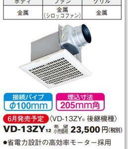 『SEIDENKO』製の『DF-10PS』ダクト用換気扇の取り換え方法