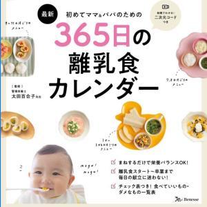 幼児食・離乳食について②♡