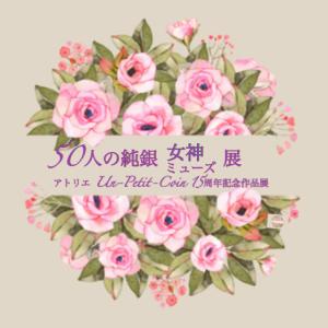 50人の純銀女神(ミューズ)展お知らせ