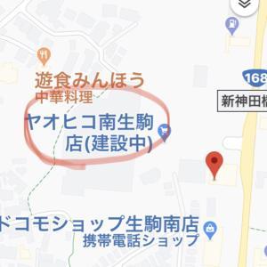南生駒 マックスバリュー閉店 跡地情報