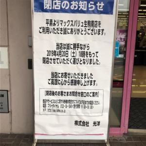 【イオンタウン生駒南】マックスバリュ 南生駒 閉店
