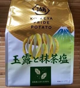 プライドポテト 玉露と抹茶塩