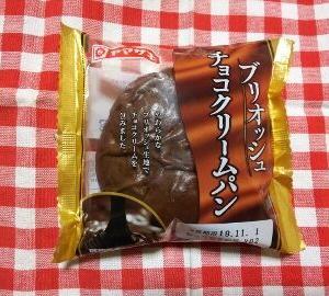 ブリオッシュ チョコクリームパン