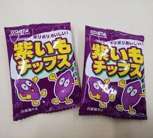 紫いもチップス
